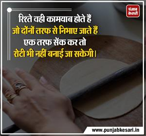 Thought Of The Day- Relations Thought Image In Hindi