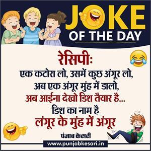 Joke Of The Day- Grapes Joke Image In Hindi