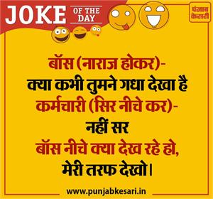 Joke Of The Day- Boss Joke Image in hindi