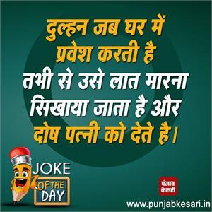 Joke of the day- Bride joke image in hindi