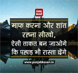 Thought Of The Day- Path Thought Image In hindi