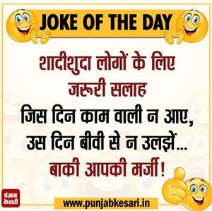 Joke Of The Day-married joke image in hindi