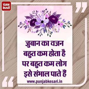 Thought Of The Day- Tongue Thought Image In Hindi