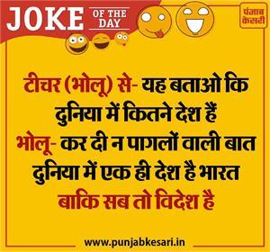Joke Of The Day- World Joke Image In Hindi