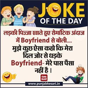 joke of the day- Pizza joke image in hindi