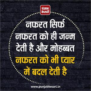Thought of the day- Hatred Thought Image In Hindi