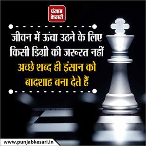 Thought of the day- Degree Thought Image in hindi