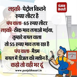 Joke of the day- Petrol Joke Image In Hindi