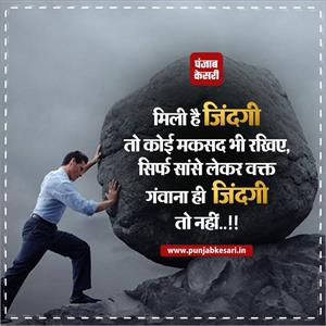Thought Of The Day- Zindagi Thought Image In HIndi