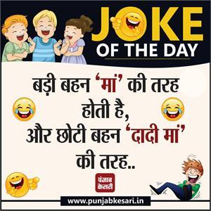 Joke Of The Day- Sister Joke Image In Hindi