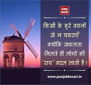 Thought Of The Day- Success Thought Image in hindi