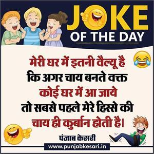 Joke Of The Day- Tea Joke Image In Hindi