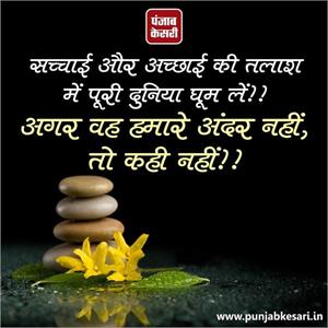 Thought Of The Day- truthThought Image In Hindi