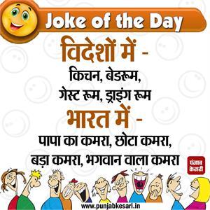 Joke of the day- Forgign Joke Image In Hindi