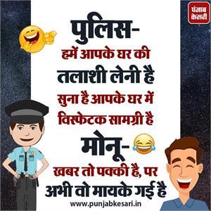 Joke of the day- police joke image in hindi