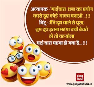 Joke Of The Day- Teacher Joke Image In Hindi