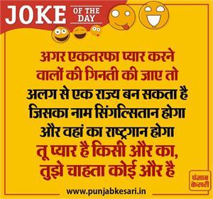 Joke Of The Day- Love Joke Image In Hindi