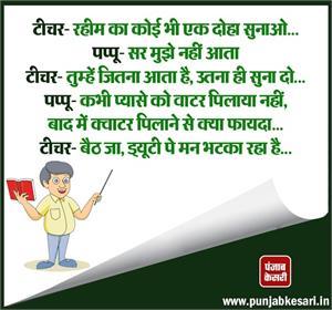 Joke Of The Day-Funny Joke Image In Hindi