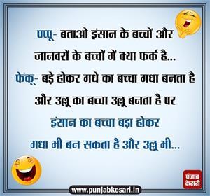 Joke Of The Day- Funny Joke Image In Hindi