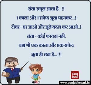Joke Of The Day- School Joke Image In Hindi
