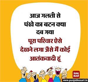 Joke Of The Day- Terrorist Joke Image In Hindi
