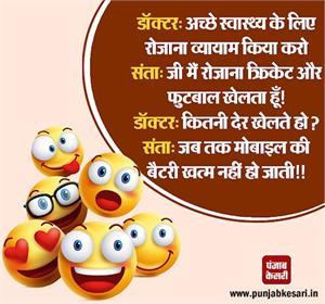 Joke Of The Day-doctor joke image in hindi