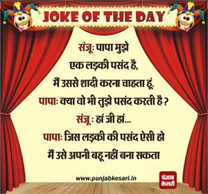 Joke Of The Day- Marriage Joke Image In Hindi