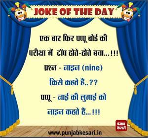 Joke Of The Day-Exam Joke Image In Hindi