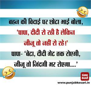Joke Of The Day- Sister Marriage Joke Image In HIndi