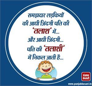 Joke Of The Day- Sensible Girls Joke Image In HIndi