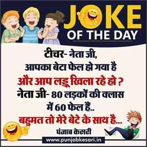 Joke Of The Day- Teacher Joke Image In Hindi