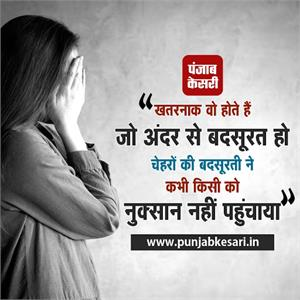 Thought Of The Day- Unattractive Thought Image In Hindi