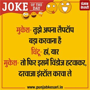 Joke Of The Day- Laptop Joke Image In Hindi