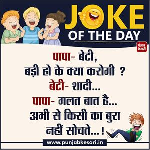 Joke Of The Day- Marriage Joke Image In Hindi