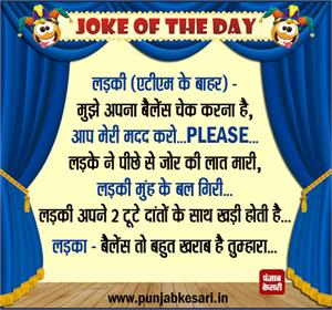 Joke Of The Day-Funny Joke Image In Hindi