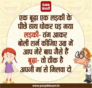 Joke Of The Day- Funny Joke Image In HIndi
