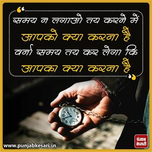 Thought Of The Day- Time Thought Image In Hindi
