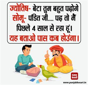 Joke Of The Day- Astrology Joke Image In Hindi