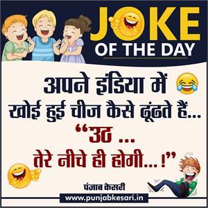 Joke Of The Day - Funny Joke image in hindi