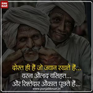 Thought of the day-dost thought image in hindi