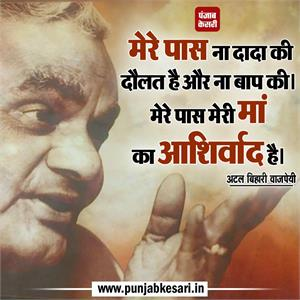 Thought Of The Day- Atal Bihari Vajpayee Thought Image In Hindi