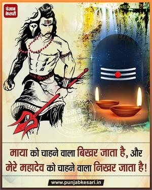 Thought Of The Day- Mahadev Thought Image In Hindi