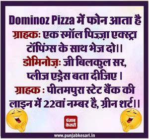 Joke Of The Day - Dominoz PIzza Joke In Hindi Image