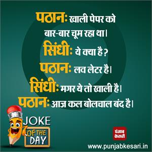 Joke Of The Day- Love Letter Joke Image in hindi