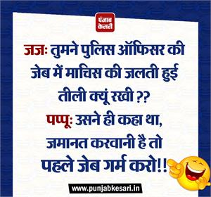 Joke Of The Day- Police Officer Joke Image In Hindi