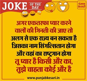 Joke Of The Day- love Joke Image In Hindi