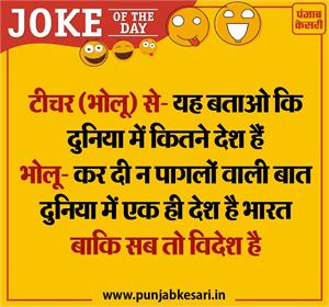 joke of the day-teacher joke image in hindi