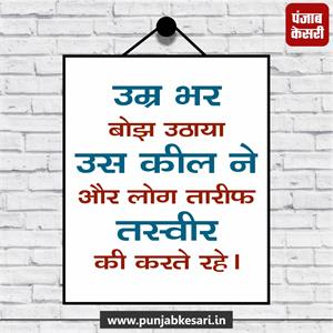 Thought of the day