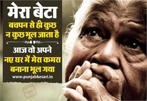 Thought of the day-Maa Thought image in hindi
