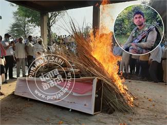 शहीद राज सिंह पंचतत्व में हुए विलीन, बड़े बेटे ऋषभ ने दी मुखाग्रि, देखें तस्वीरें